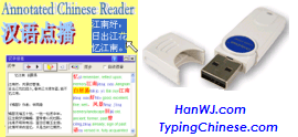 Annotated Chinese Reader Mobile Software