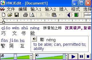 Learn,edit,speak,teach Chinese. Zi-Info query
