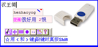 Chinese Typing Mobile Software