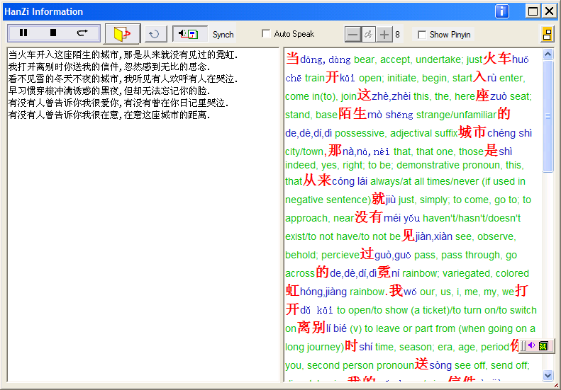 Chinese Text Annotate