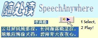 Chinese Text-to-Speech Software, Listen Up Web